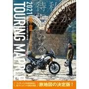 ツーリングマップル 中国・四国 2021(昭文社) [電子書籍]