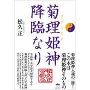 菊理姫(ククリヒメ) 神降臨なり(ヒカルランド) [電子書籍]