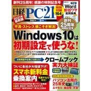 日経PC21(ピーシーニジュウイチ) 2021年5月号(日経BP出版) [電子書籍]