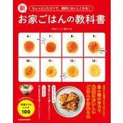 ちょっとしたコツで、劇的においしくなる! 新お家ごはんの教科書 がんばらなくていい料理テク&レシピ100(KADOKAWA) [電子書籍]