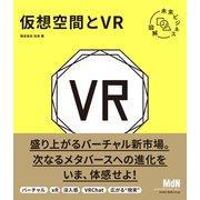 未来ビジネス図解 仮想空間とVR(エムディエヌコーポレーション) [電子書籍]