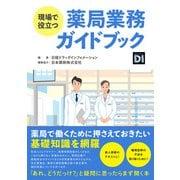 現場で役立つ 薬局業務ガイドブック(日経BP出版) [電子書籍]