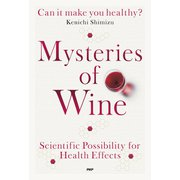 Mysteries of Wine Can it make you healthy?(PHP研究所) [電子書籍]