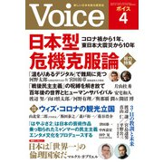 Voice 2021年4月号(PHP研究所) [電子書籍]