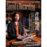 サウンド&レコーディング・マガジン 2021年5月号(リットーミュージック) [電子書籍]