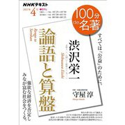 NHK 100分 de 名著 渋沢栄一「論語と算盤」 2021年4月(NHK出版) [電子書籍]