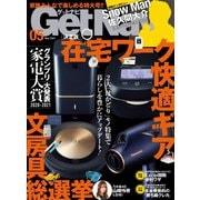 GetNavi(ゲットナビ) 2021年5月号(ワン・パブリッシング) [電子書籍]