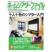 季刊ホームシアターファイルPLUS vol.8(音元出版) [電子書籍]