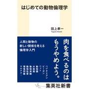 はじめての動物倫理学(集英社) [電子書籍]