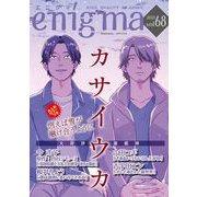 enigma vol.68(オークラ出版) [電子書籍]