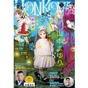 HONKOWA 2021年5月号(朝日新聞出版) [電子書籍]