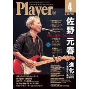 Y.M.M.Player 4月号(プレイヤーコーポレーション) [電子書籍]