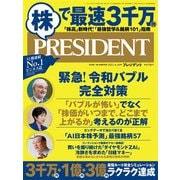 PRESIDENT 2021年4月16日号(プレジデント社) [電子書籍]