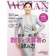 PRESIDENT WOMAN Premiere 2021年春号(プレジデント社) [電子書籍]