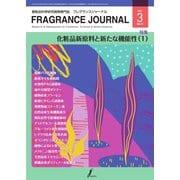 フレグランスジャーナル (FRAGRANCE JOURNAL) No.489(フレグランスジャーナル社) [電子書籍]