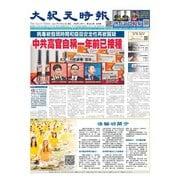 大紀元時報 中国語版 3/24号(大紀元) [電子書籍]