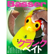 Basser(バサー) 2021年5月号(つり人社) [電子書籍]