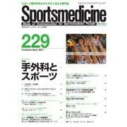 スポーツメディスン No.229(ブックハウス・エイチディ) [電子書籍]