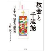 教会と千歳飴 ~日本文化、知恵の創造力~(小学館) [電子書籍]