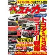 ベストカー 2021年 4月26日号(講談社) [電子書籍]