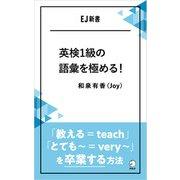 英検1級の語彙を極める!――「教える=teach」「とても~=very ~」を卒業する方法(アルク) [電子書籍]