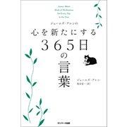 ジェームズ・アレンの心を新たにする365日の言葉(サンマーク出版) [電子書籍]