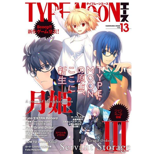 【電子版】TYPE-MOONエースVOL.13(KADOKAWA) [電子書籍]