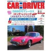 CAR and DRIVER(カーアンドドライバー) 2021年5月号(毎日新聞出版) [電子書籍]