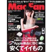 Mac Fan(マックファン) 2021年5月号(マイナビ出版) [電子書籍]
