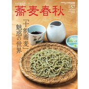 蕎麦春秋 vol.57(リベラルタイム出版社) [電子書籍]