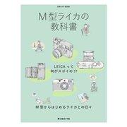 日本カメラMOOKシリーズ M型ライカの教科書(日本カメラ) [電子書籍]