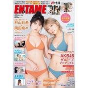 ENTAME (エンタメ) 2021年5月号(徳間書店) [電子書籍]