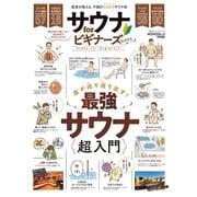 100%ムックシリーズ サウナ for ビギナーズ2021(晋遊舎) [電子書籍]