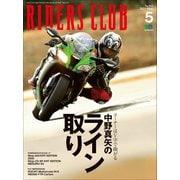 RIDERS CLUB 2021年5月号 No.565(エイ出版社) [電子書籍]