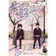 Comic REX (コミック レックス) 2021年5月号(一迅社) [電子書籍]