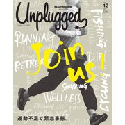 HOUYHNHNM Unplugged ISSUE 12 2021 SPRING SUMMER(講談社) [電子書籍]