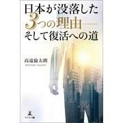 日本が没落した3つの理由――そして復活への道(幻冬舎) [電子書籍]