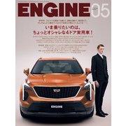 ENGINE 2021年5月号(新潮社) [電子書籍]