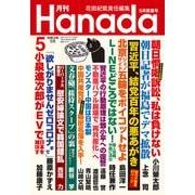 月刊Hanada 2021年5月号(飛鳥新社) [電子書籍]