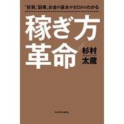 投資 副業 お金の基本がゼロからわかる 稼ぎ方革命(KADOKAWA) [電子書籍]
