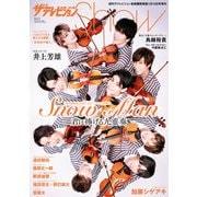 ザテレビジョンShow Vol.2(KADOKAWA) [電子書籍]