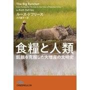 食糧と人類 飢餓を克服した大増産の文明史(日経BP社) [電子書籍]