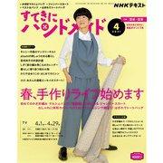 NHK すてきにハンドメイド 2021年4月号(NHK出版) [電子書籍]