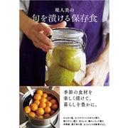 堤人美の 旬を漬ける保存食(NHK出版) [電子書籍]
