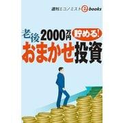 老後2000万円貯める!おまかせ投資(週刊エコノミストeboks)(毎日新聞出版) [電子書籍]