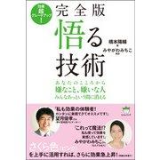 完全版 悟る技術(ヒカルランド) [電子書籍]