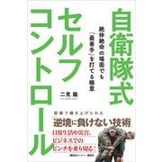 自衛隊式セルフコントロール(講談社) [電子書籍]