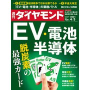 週刊ダイヤモンド  21年4月3日号(ダイヤモンド社) [電子書籍]