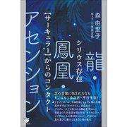 シリウス存在【サーキュラー】からのコンタクト(ヒカルランド) [電子書籍]