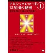 アカシックレコード13星団の秘密1(ヒカルランド) [電子書籍]